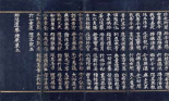 A Lotus Sutra Manuscript